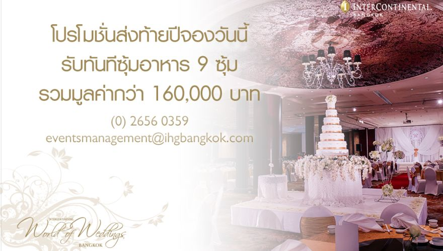 Special Year-end Wedding Package